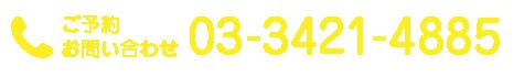 ご予約・お問い合わせは 03-3421-4885