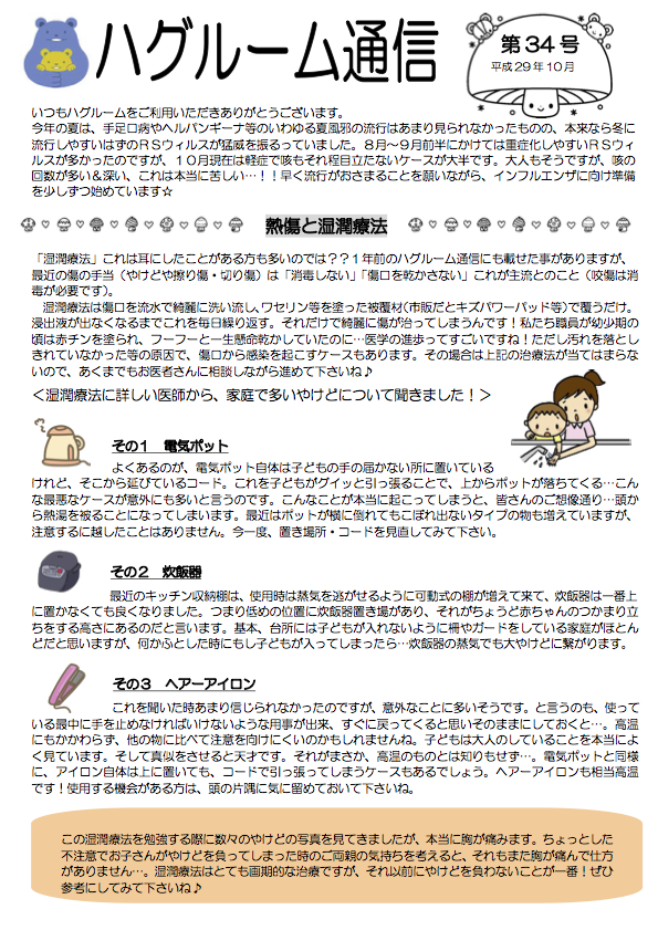 hugroom_vol34-01