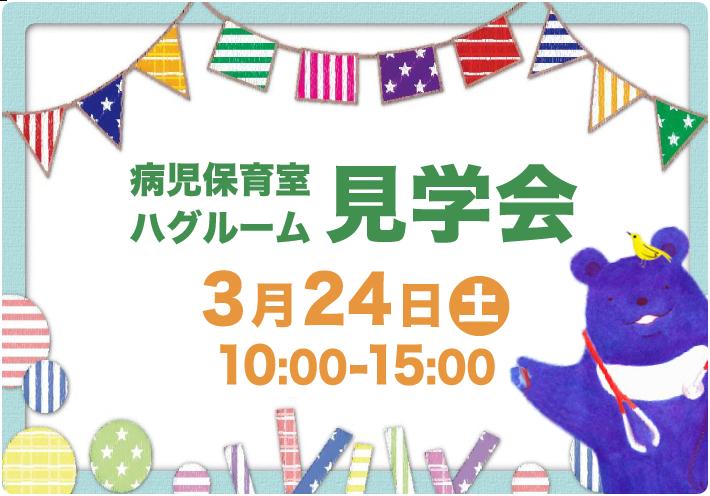 病児保育室ハグルーム見学会|3月24日(土)10:00~15:00