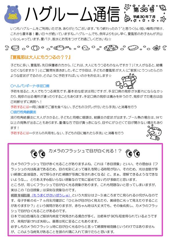 hugroom_vol36-01