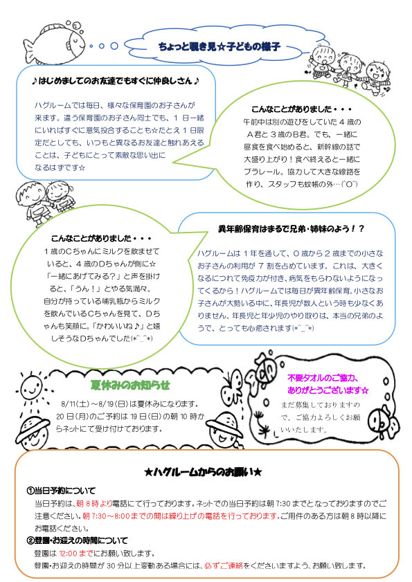 hugroom_vol36-02