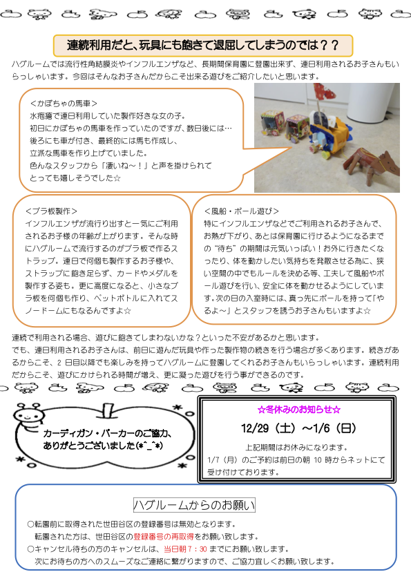 hugroom_vol37-02