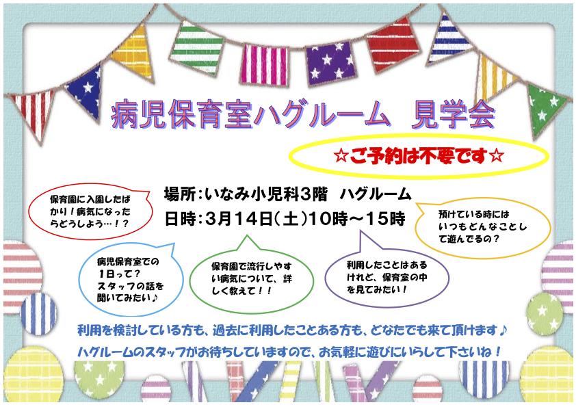 病児保育室ハグルーム見学会|3月14日(土)10:00~15:00