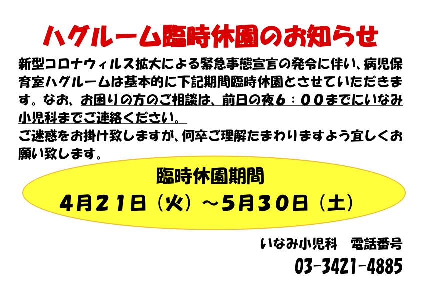 closed_2005